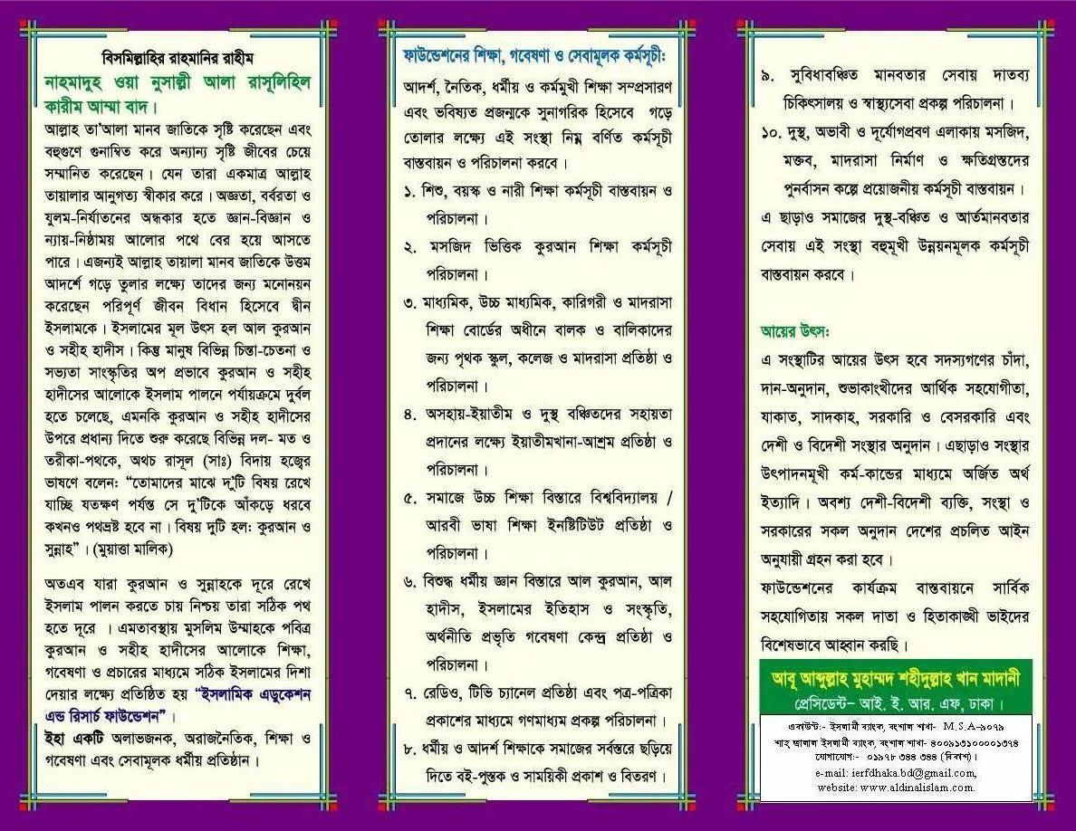Post image for IERF (ISLAMIC EDUCATION & RESEARCH FOUNDATION, DHAKA, BANGLADESH.)
